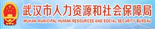 武汉市人力资源和社会保障局